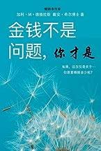 金钱不是问题, 你才是 - Money Isn't the Problem, You Are - Simplified Chinese (Chinese Edition)