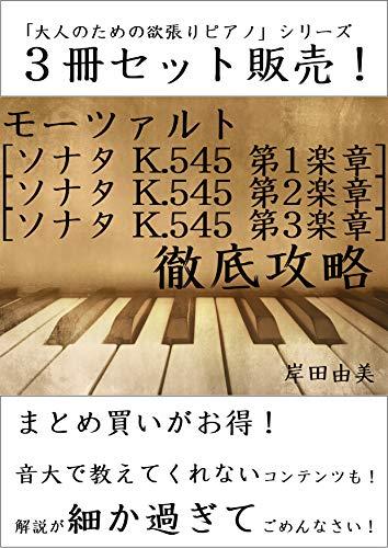 「大人のための欲張りピアノ」シリーズ モーツァルト K.545 第1,2,3楽章 徹底攻略 3冊セット: ピアノ教室に置いておきたい「K.545」コンプリート解説本!