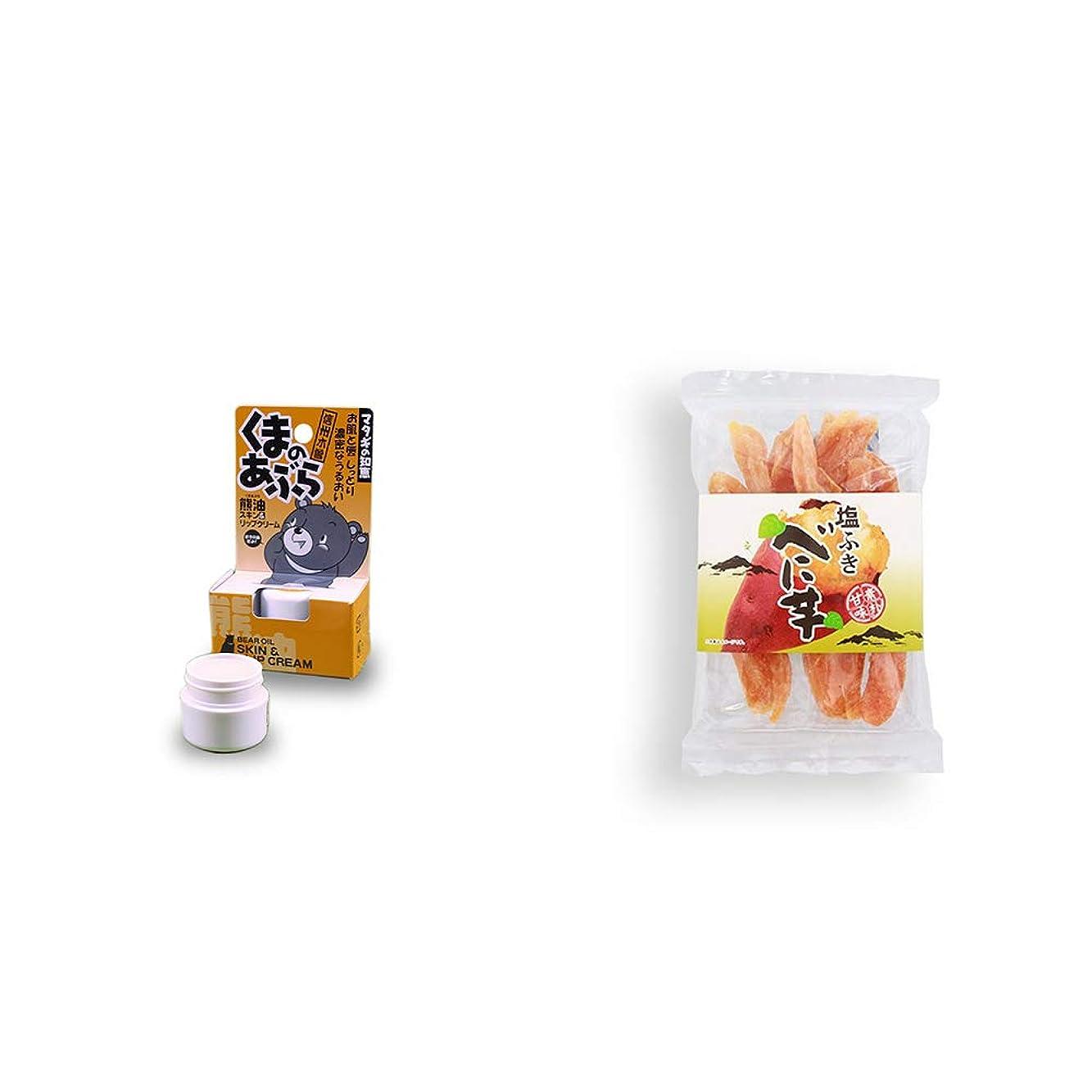 ギャンブル関連付ける高潔な[2点セット] 信州木曽 くまのあぶら 熊油スキン&リップクリーム(9g)?塩ふき べに芋(250g)
