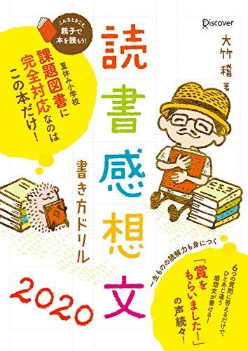 読書感想文書き方ドリル2020  小学校 課題図書 全学年対応 (DL特典: オリジナル表彰状)