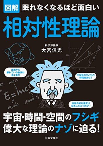 眠れなくなるほど面白い 図解 相対性理論