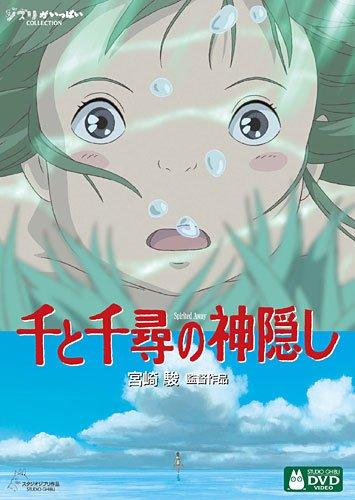千と千尋の神隠し (通常版) [DVD]