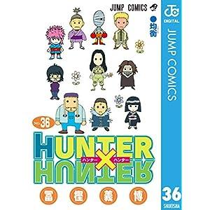"""HUNTER×HUNTER モノクロ版 36 (ジャンプコミックスDIGITAL)"""""""