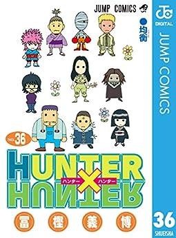 [冨樫義博]のHUNTER×HUNTER モノクロ版 36 (ジャンプコミックスDIGITAL)