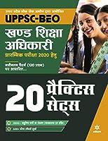 UPPSC Block Education Officer BEO (Khand Shiksha Adhikari) 20 Practice Sets 2020