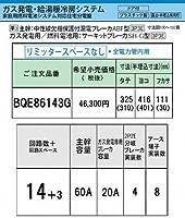 パナソニック(Panasonic) L無60A14+3 ECOWILL対応 BQE86143G