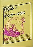 ひらめ (1981年) (現代の世界文学)