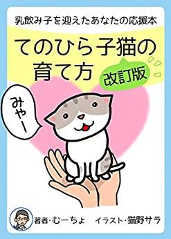[むーちょ, 猫野サラ]のてのひら子猫の育て方 (岡山 猫の保健室むーちょ)