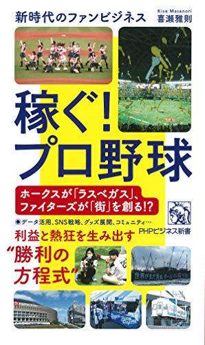 稼ぐ!プロ野球 新時代のファンビジネス (PHPビジネス新書)