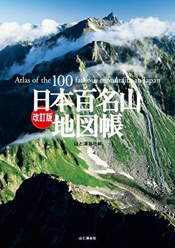 改訂版 日本百名山地図帳