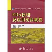 EDA 原理及应用实验教程