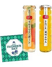 ふみこ農園 プチギフト 果実の宝石箱 フルーツコンポート2本セットA 上品な甘さのジュレ入!まるごと温州みかんとフルーツミックス詰め合せ