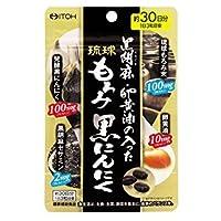 黒胡麻・卵黄油の入った琉球もろみ黒にんにく 約30日分×6個