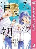 消えた初恋 3 (マーガレットコミックスDIGITAL)
