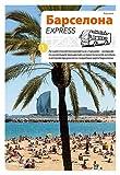Barcelona Express (Ruso) (Guies)