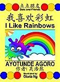 I Like Rainbows 我喜欢彩虹 (Simplified Edition 简体版): A Bilingual...