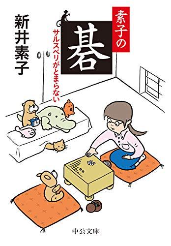素子の碁-サルスベリがとまらない (中公文庫 (あ58-8))