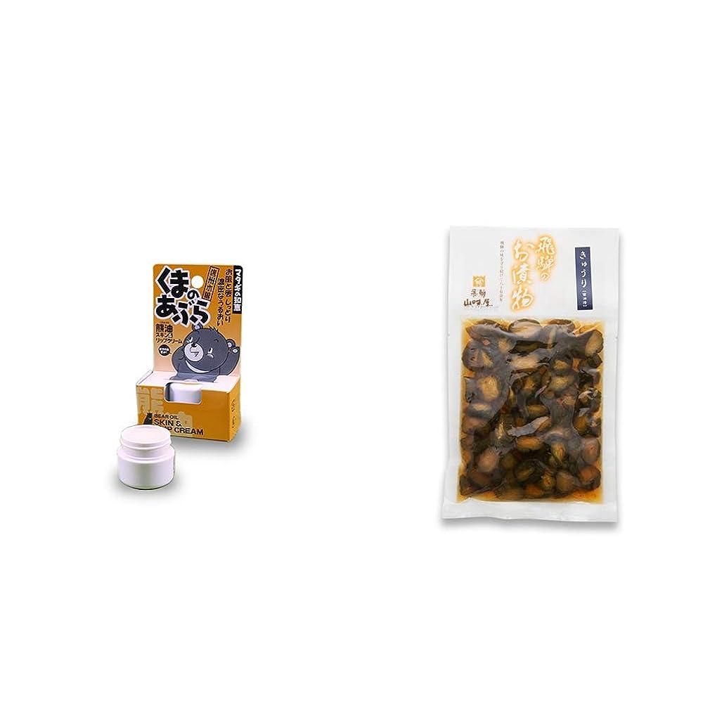 刺す留め金に関して[2点セット] 信州木曽 くまのあぶら 熊油スキン&リップクリーム(9g)?飛騨山味屋 きゅうり醤油漬(150g)