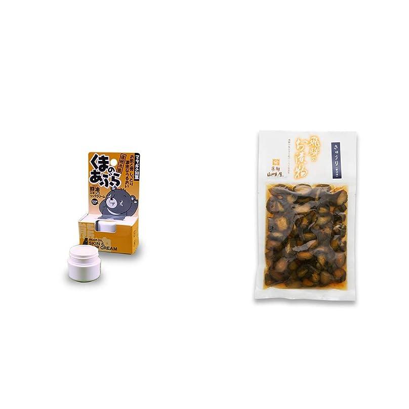 わずらわしい苦悩供給[2点セット] 信州木曽 くまのあぶら 熊油スキン&リップクリーム(9g)?飛騨山味屋 きゅうり醤油漬(150g)