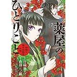 薬屋のひとりごと~猫猫の後宮謎解き手帳~(7) (サンデーGXコミックス)