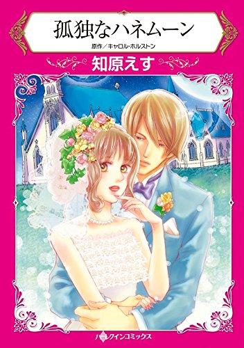 偽装結婚 テーマセット vol.3 偽装結婚 テーマセット (ハーレクインコミックス)
