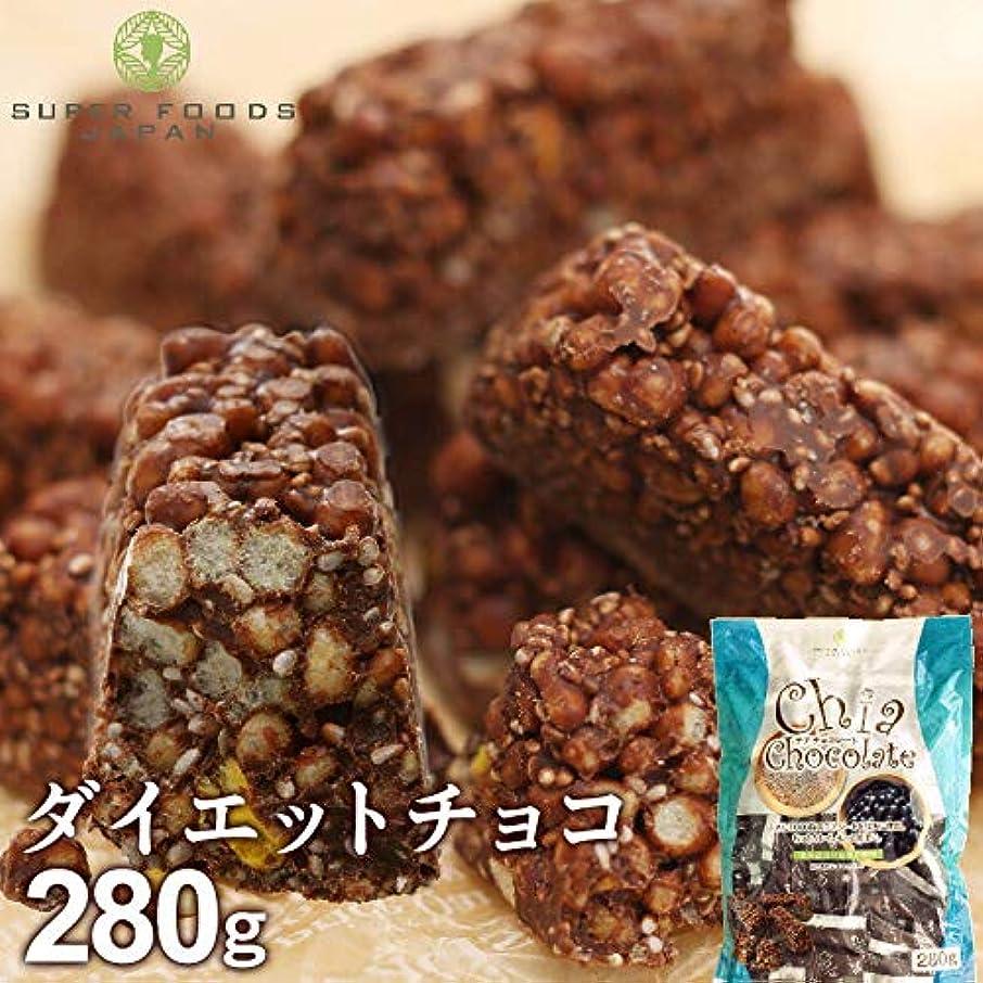 不器用耐えられるグリースダイエットチョコ チアチョコレート 280g 1本にホワイトチアシード1,000粒入