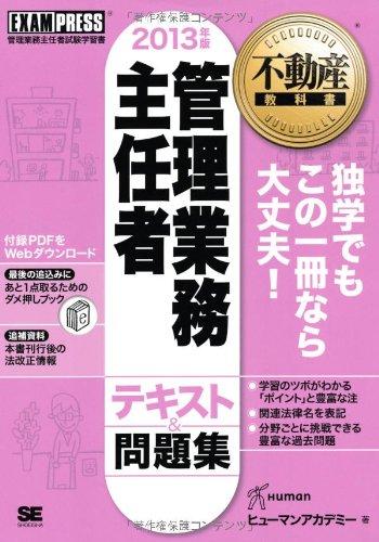 不動産教科書 管理業務主任者 テキスト&問題集 2013年版