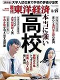 週刊東洋経済 2020年8/29号 [雑誌]