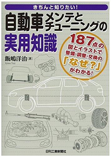 きちんと知りたい!  自動車メンテとチューニングの実用知識