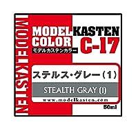 モデルカステン オリジナルCOLOR_NAMEシリーズ ステルス・グレー1 50ml 模型用塗料 C-17