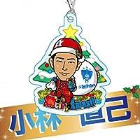 三代目J Soul Brothers EXILE 小林直己 アクリルチャーム クリスマス衣装 ガチャ キーホルダー
