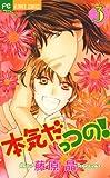本気だっつの!(3) (フラワーコミックス)