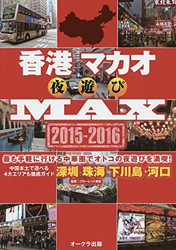 香港マカオ夜遊びMAX2015-2016 (OAK MOOK)