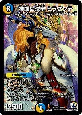 デュエルマスターズ/DMX-26/005/神曲の法皇 ミラダンテ