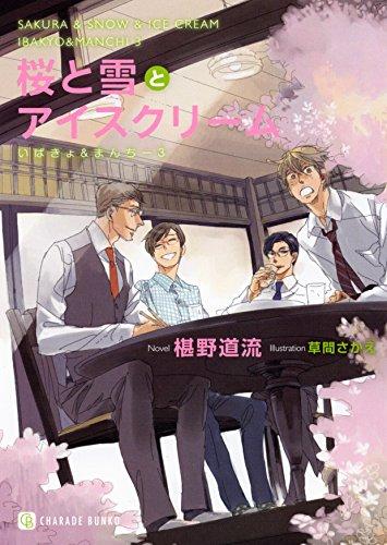 桜と雪とアイスクリーム ~いばきょ&まんちー3~ (二見書房 シャレード文庫)の詳細を見る