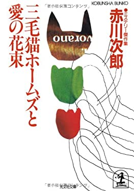 Holmes and Love Calico Cat Bouquet [In Japanese Language]
