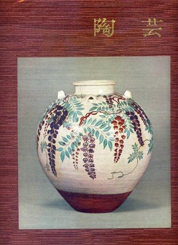 日本美術大系〈第6巻〉陶芸 (1960年)の詳細を見る