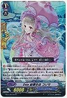 カードファイトヴァンガード!!歌姫の二重奏 EB10-007W Duo 約束の日 コリマ(白) RR