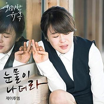 Glomorous Temptation (MBC DRAMA ) OST Part.5