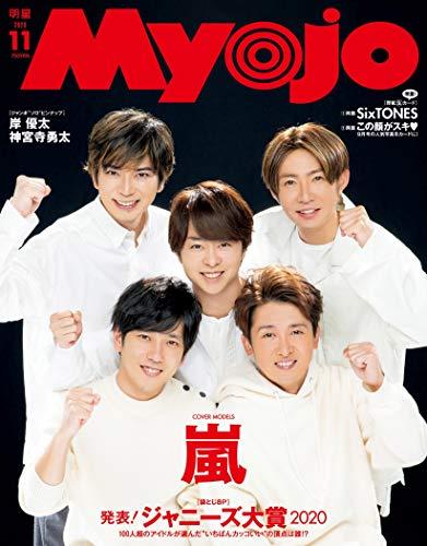 Myojo (ミョージョー) 2020年11月号 [雑誌] (Myojo(ミョージョー))