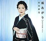 雨あがり / 田川寿美