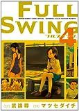 FULL SWING 4 (ゲッサン少年サンデーコミックススペシャル)
