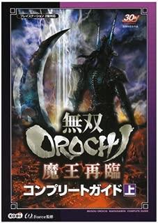 無双OROCHI 魔王再臨 コンプリートガイド 上
