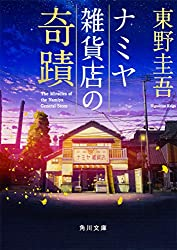 中学生 面白い 小説