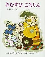 おむすび ころりん (絵本・日本むかし話)