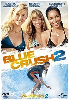ブルークラッシュ2 [DVD]