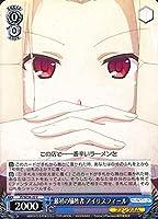 ヴァイスシュヴァルツ Fate/kaleid liner Prisma☆Illya プリズマ☆ファンタズム 最初の犠牲者 アイリスフィール C PI/SE36-022 キャラクター ファンタズム 0 青