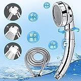 シャワーヘッド 3段階モード調節 360°回転可能 ストップボタン ホース付き 節水 増圧 低水圧対応 水量調整 極細水流 取り付け簡単 国際汎用基準G1/2