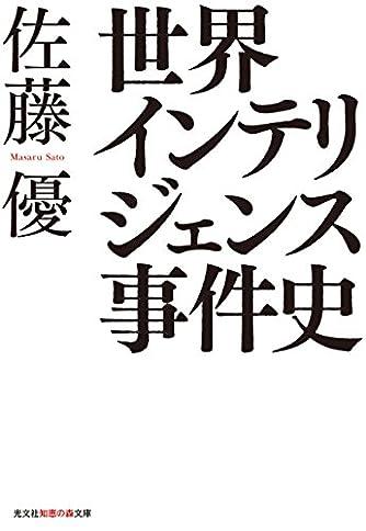 世界インテリジェンス事件史 (光文社知恵の森文庫)