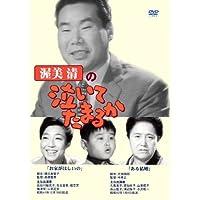 渥美清の泣いてたまるか 2話収録 ( お家がほしいの / ある結婚 ) DVSR-47 [DVD]